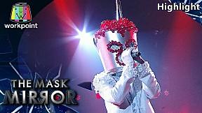 เพราะว่ารัก - หน้ากากน้ำแข็งถังสีแดง | The Mask Mirror