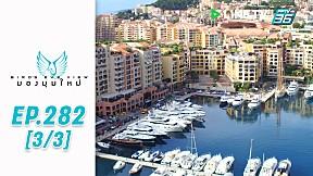 Bird\'s Eye View | French Riviera...ที่สุดแห่งความงามของคาบสมุทรเมดิเตอร์เรเนียน | 21 ธ.ค. 62 (3\/3)