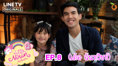 Little Nirin Season 2 | EP.8 | Ter Chantavit [FULL]