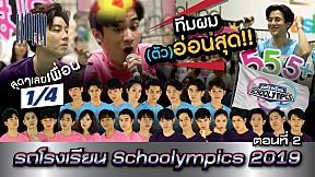 รถโรงเรียน School Rangers [EP.100] | ตอนพิเศษ Schoolympics 2019 ตอนที่ 2 [1\/4]