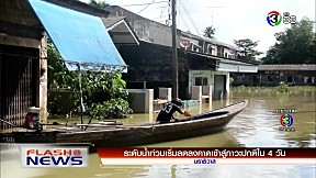 ระดับน้ำท่วมเริ่มลดลงคาดเข้าสู่ภาวะปกติใน 4 วัน| FlashNews | 21-12-62 | Ch3Thailand