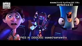 Spies in Disguise ยอดสปายสายพราง - เปิดรอบพิเศษ 31 ธันวาคมนี้ 14.00-17.00 น. ในโรงภาพยนตร์