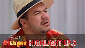 Highlight Club Friday The Series 11 รักที่ไม่ได้ออกอากาศ ตอน รักไม่มีสูตร EP.5