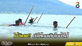 ไม้วิเศษ!! ทำให้คนเดินในน้ำลึกได้ เห็นแล้วต้องทึ่ง!!! | อึ้งทึ่งเสียว | ช่อง8