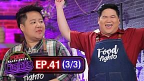 Food Fighto ศึกครัวเดียวกัน | EP.41 [3\/3]
