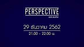 ตัวอย่าง Perspective | เทปพิเศษ รวมแรงบันดาลใจ ปี 2562