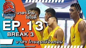 บาสฯไทยSociety EP.13 (3\/3)