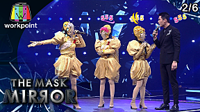 THE MASK MIRROR | EP.07 | 26 ธ.ค. 62 [2\/6]