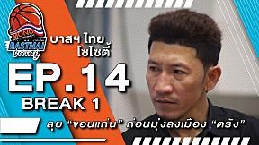 บาสฯไทยSociety EP.14 (1\/3)