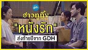 ฮาวทูทิ้ง หนังรักส่งท้ายปีจาก GDH