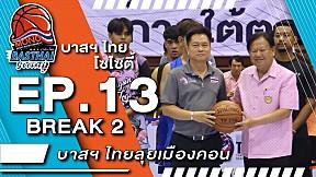 บาสฯไทยSociety EP.13 (2\/3)