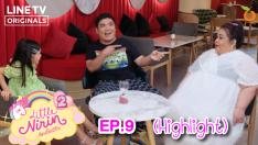 คุณยายใส่ชุดผ้าม่าน!! | Highlight 1 | Little Nirin Season 2 EP.9