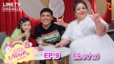 ตัวอย่าง Little Nirin Season 2 | EP. 9 | แจ๊ค กับ แม่เปิ้ล