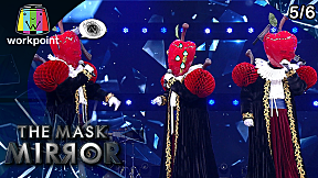 THE MASK MIRROR | EP.08 | 2 ม.ค. 63 [5\/6]