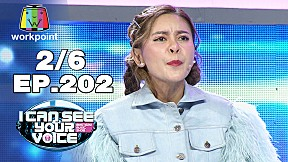 I Can See Your Voice -TH | EP.202 | น้ำชา ชีรณัฐ | 1 ม.ค. 63 [2\/6]