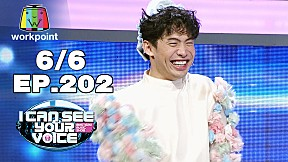 I Can See Your Voice -TH | EP.202 | น้ำชา ชีรณัฐ | 1 ม.ค. 63 [6\/6]