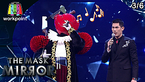 THE MASK MIRROR   EP.08   2 ม.ค. 63 [3\/6]