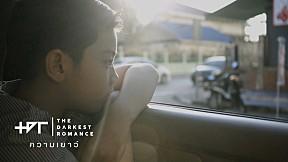 ความเยาว์ - The Darkest Romance |Official MV|