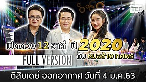 ตีสิบเดย์ [Full] เป๊ะ ปัง ดัง ร่วง! เปิดดวง 12 ราศี ปี 2020 กับ หมอช้าง ทศพร 4 ม.ค. 63