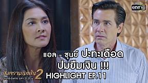 HIGHLIGHT สงครามนักปั้น Season2 | แอล - ชุนย์ ปะทะเดือด ปมยืมเงิน !!! | EP.11