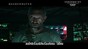 Underwater มฤตยูใต้สมุทร - ตัวอย่างพิเศษ \