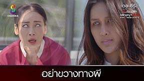 ไม่อยากเจอดี อย่าขวางทางผี! | HIGHLIGHT เดอะซีรีส์รักลวงหลอน ตอน สัญญาเลือด EP2 | ช่อง8