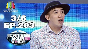 I Can See Your Voice -TH | EP.203 | อาภาพร VS ยิ่งยง | 8 ม.ค. 63 [3\/6]