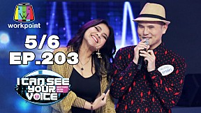 I Can See Your Voice -TH   EP.203   อาภาพร VS ยิ่งยง   8 ม.ค. 63 [5\/6]