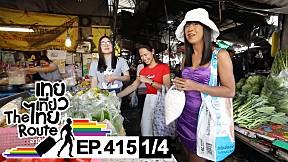 เทยเที่ยวไทย The Route | ตอน 415 | ปาร์ตี้ปีใหม่ 2563 บ้านใหม่ยายป๋อมแป๋ม [1\/4]