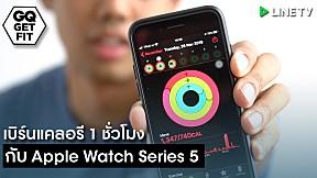 เบิร์นแคลอรี 1 ชั่วโมง กับ Apple Watch Series 5