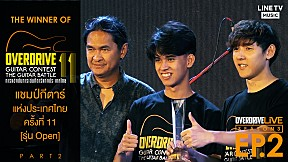 OVERDRIVELIVE[SS3] E.P.02 - The Winner of OVERDRIVE GUITAR CONTEST 11 รุ่น Open [Pt.2]