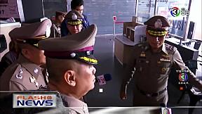เร่งไล่ล่าคนร้ายกราดยิง - ชิงทรัพย์ร้านทอง ตั้งค่าหัว 1 แสนบาท | FlashNews | 10-01-63 | Ch3Thailand
