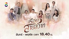 [Teaser] ละคร เรือนสายสวาท เริ่ม 14 มกราคมนี้ เวลา 18.40น. ทาง ช่อง8