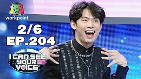 I Can See Your Voice -TH   EP.204   Tono & The Dust   15 ม.ค. 63 [2\/6]
