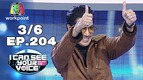 I Can See Your Voice -TH   EP.204   Tono & The Dust   15 ม.ค. 63 [3\/6]