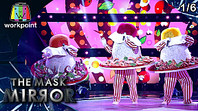 THE MASK MIRROR | EP.10 | 16 ม.ค. 63 [1\/6]