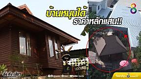 บ้านหมุนได้ ฝีมือคนไทย ราคาหลักแสน   อึ้งทึ่งเสียว   ช่อง8