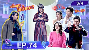 Couple or Not? คู่ไหน.. ใช่เลย Special | 19 ม.ค. 63 | EP.74 [3\/4]