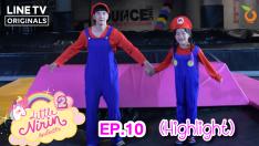เชิงกรานพี่จะหักไหมณิริน?? | Highlight 2 | Little Nirin Season 2 EP.10