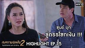 HIGHLIGHT สงครามนักปั้น Season2   ชุนย์ บุก ขู่กรรโชกเงิน !!!   EP.15