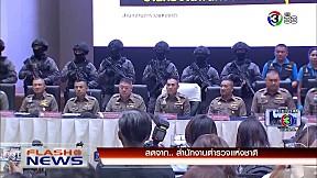 สดจาก สำนักงานตำรวจแห่งชาติ | FlashNews | 23-01-63 | Ch3Thailand