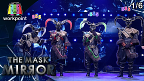 THE MASK MIRROR   EP.11   23 ม.ค. 63 [1\/6]