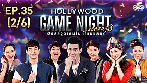HOLLYWOOD GAME NIGHT THAILAND S.3 | EP.35 [2\/6]