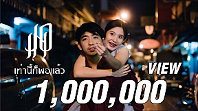 JOIN - เท่านี้ก็พอแล้ว [Official Music Video]