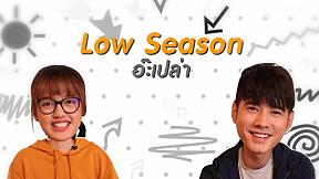 Low Season อ๊ะเปล่า!!!