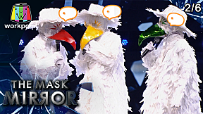 THE MASK MIRROR | EP.12 | 30 ม.ค. 63 [2\/6]