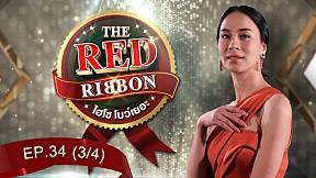 THE RED RIBBON ไฮโซ โบว์เยอะ | EP.34 [3\/4]