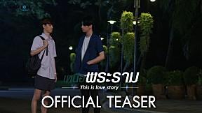เหนือพระราม This is love story (Official Teaser) | En Of Love รักวุ่นๆของหนุ่มวิศวะ