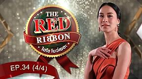 THE RED RIBBON ไฮโซ โบว์เยอะ | EP.34 [4\/4]
