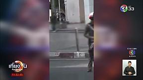วิจารณ์ยับ! ตร.จราจร รับส่วย ถนนใจกลางกรุง | เที่ยงวันทันเหตุการณ์ | 31-01-63 | Ch3Thailand